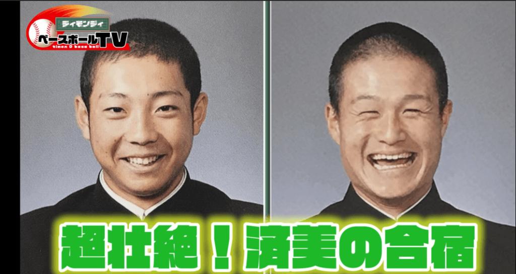 ティモンディ前田と高岸の高校時代画像
