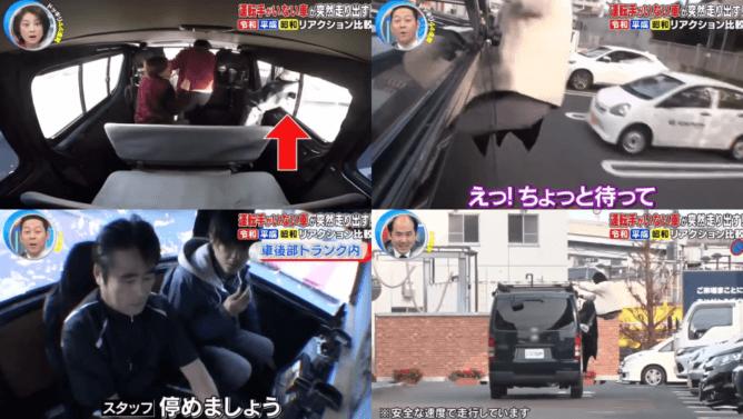 A.B.C-Z戸塚祥太の車飛び降り