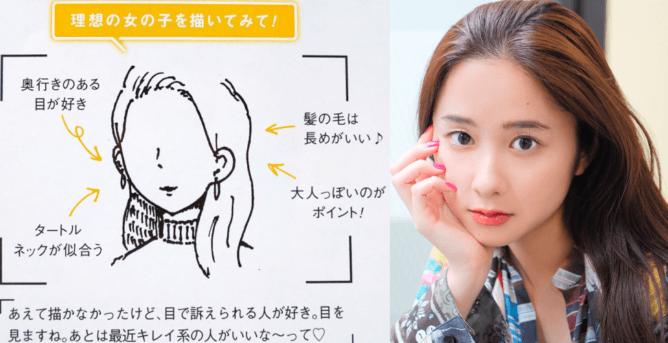 高橋海人の理想の女性と堀田真由比較