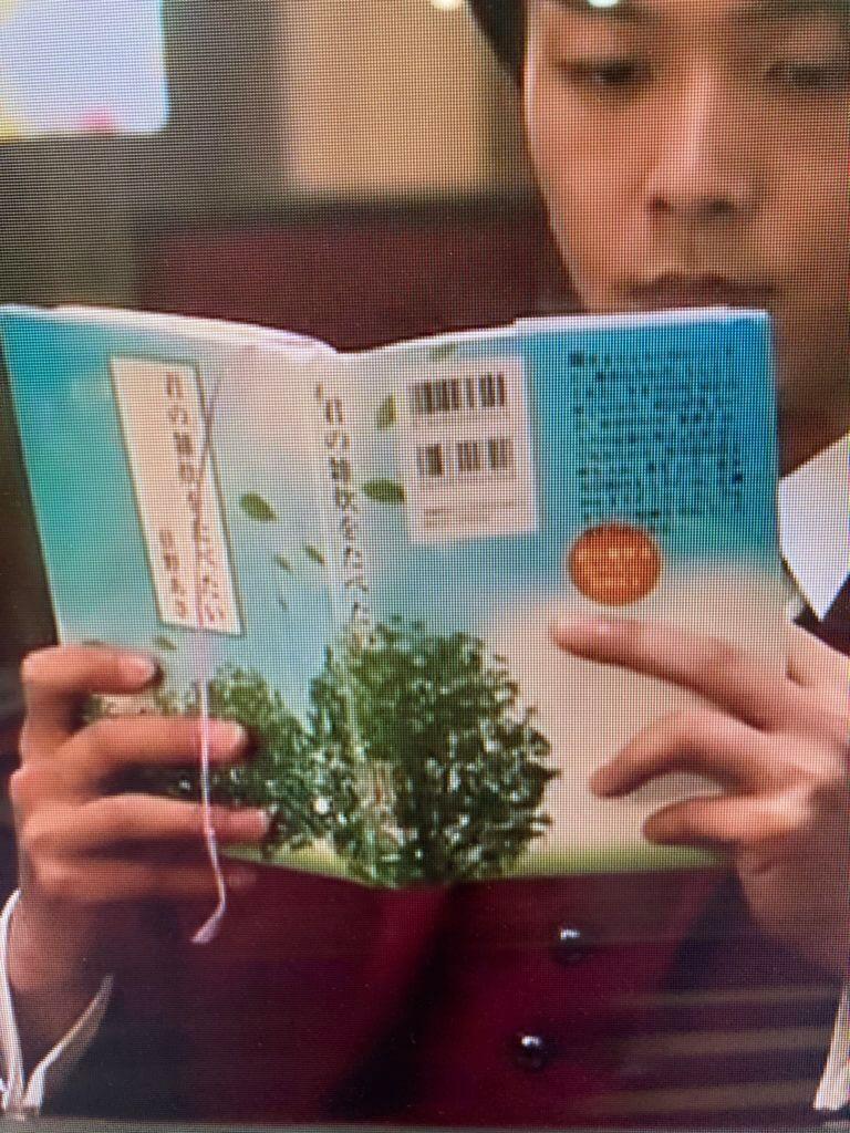 中村倫浜辺美波主演の映画「君の膵臓をたべたい」を読む中村倫也の匂わせ画像