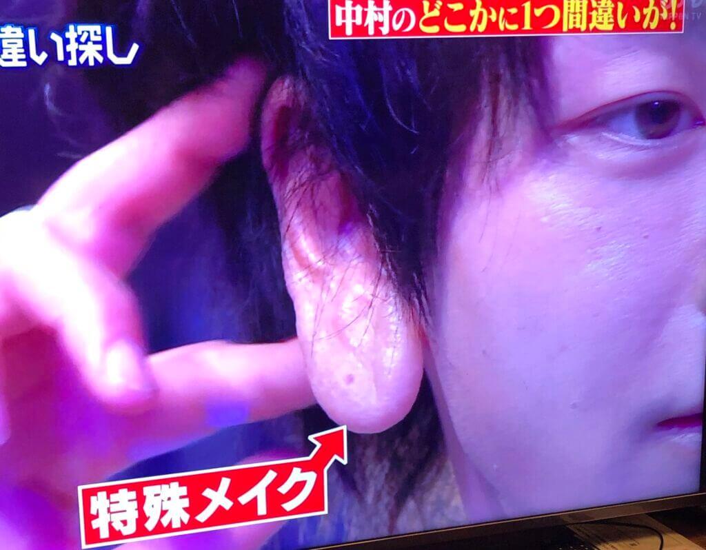 中村倫也の耳は特殊メイク