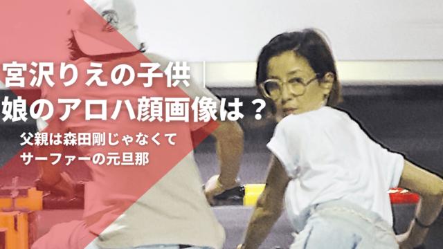 宮沢りえアイキャッチ