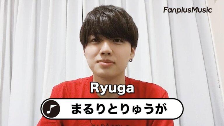 まるとりゅうが Ryuga